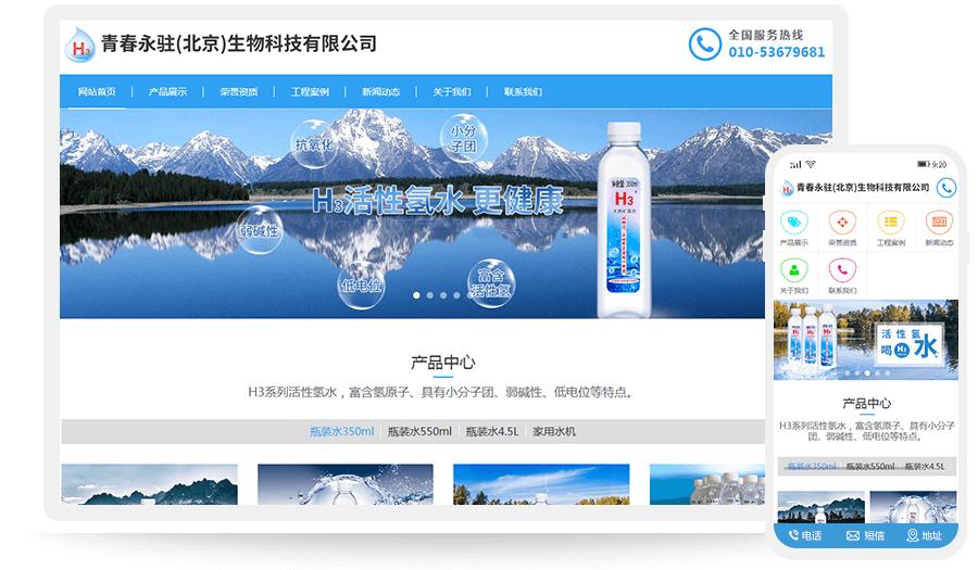 青春永驻(北京)生物科技有限公司