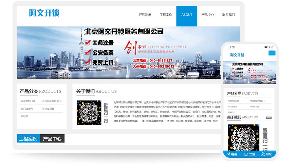 北京阿文开锁公司