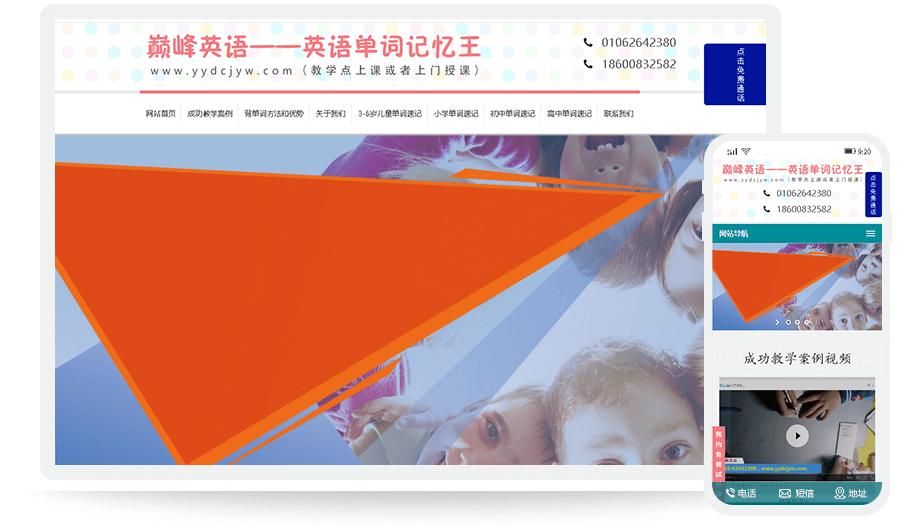 北京巅峰启蒙教育科技有限公司