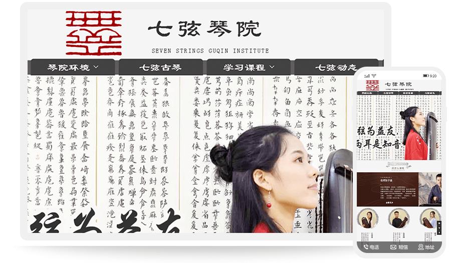 七弦古琴(北京)文化传播有限公司