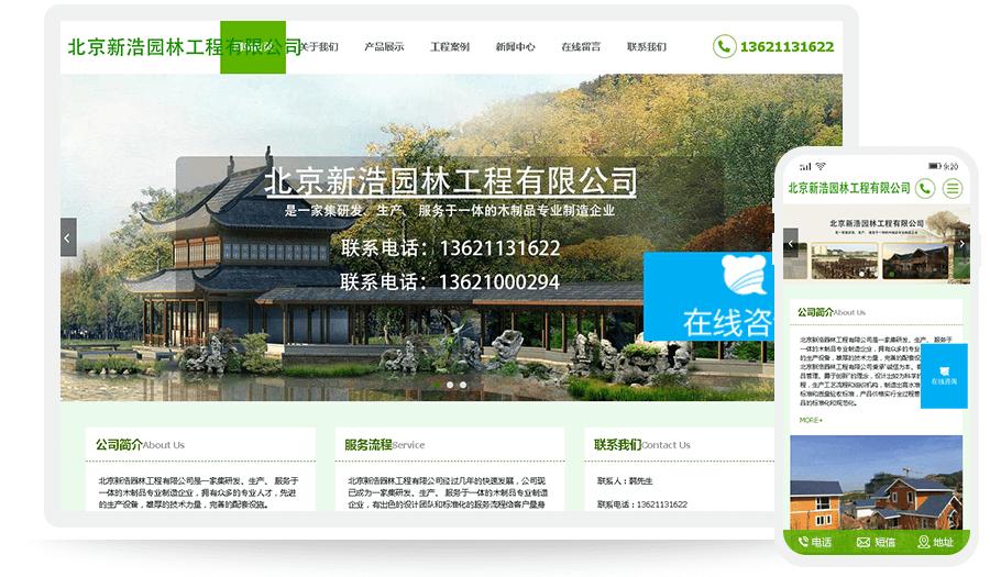 北京新浩园林工程有限公司