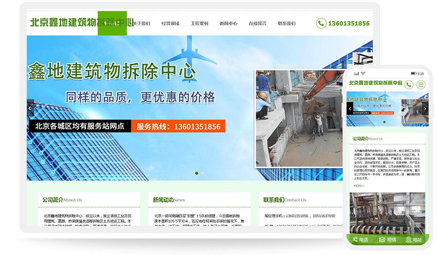 北京风华百代建材销售中心