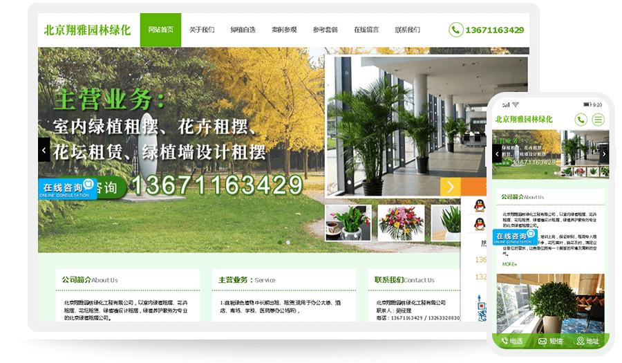 北京翔雅园林绿化工程有限公司