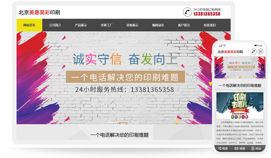 北京美惠昊彩广告制作有限公司