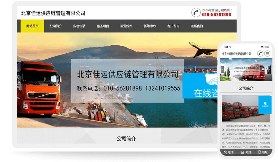 北京佳运供应链管理有限公司