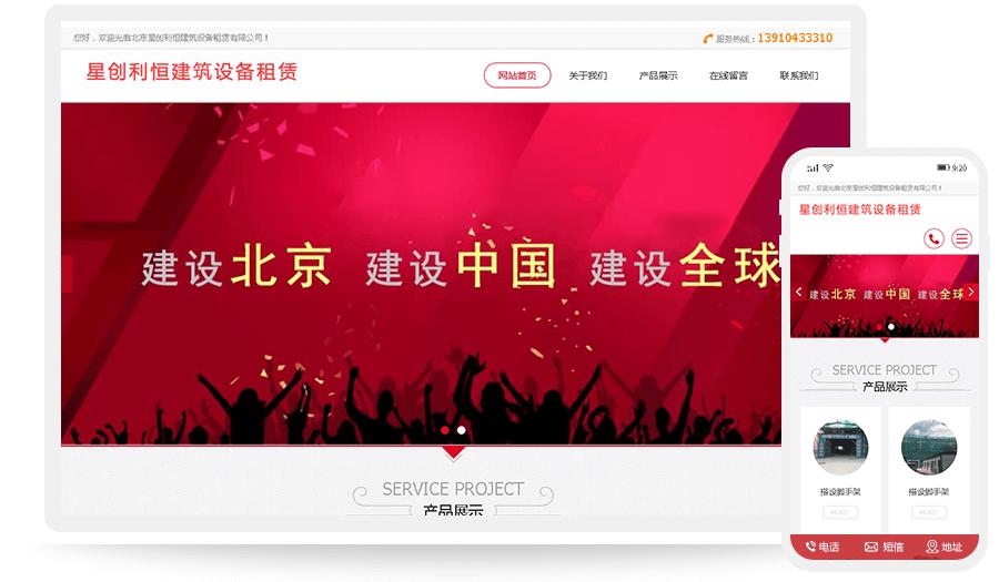 北京星创利恒建筑设备租赁有限公司