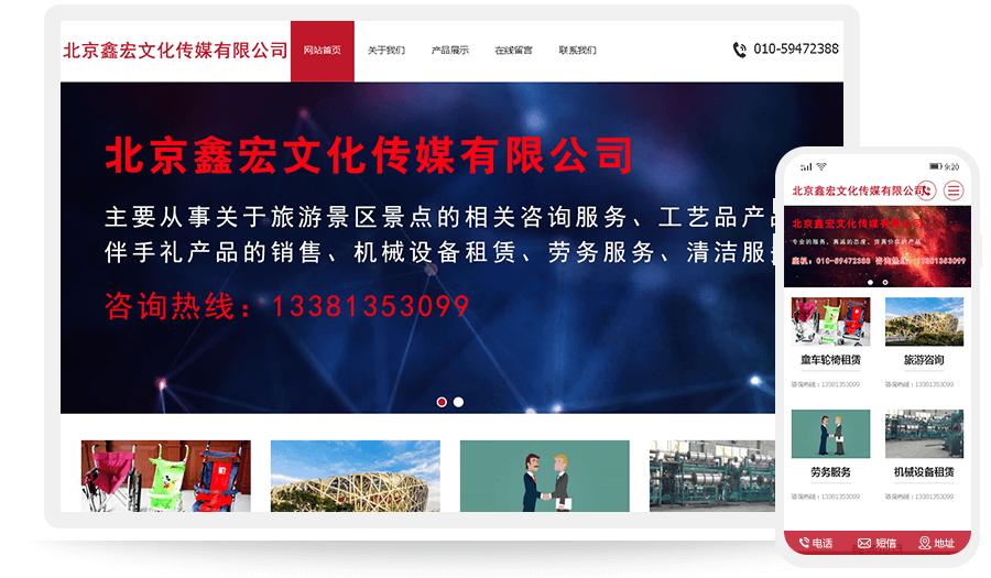北京鑫宏文化传媒有限公司