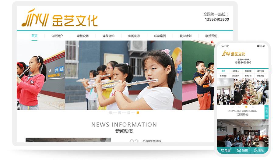 北京金艺文化艺术有限公司