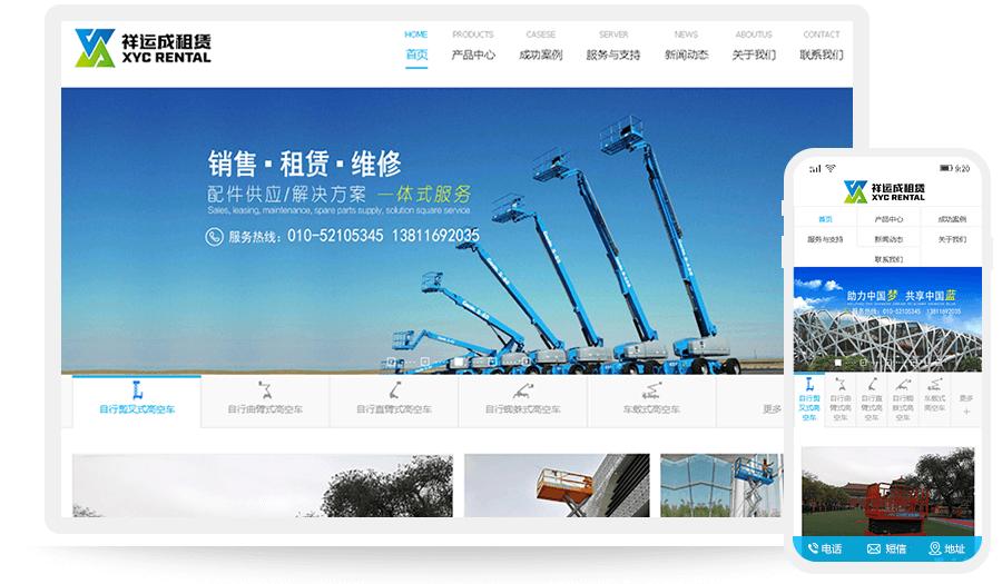 北京祥运成建筑装饰工程有限公司