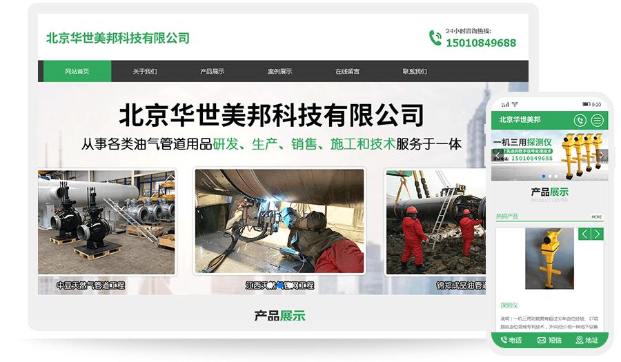 北京华世美邦科技有限公司