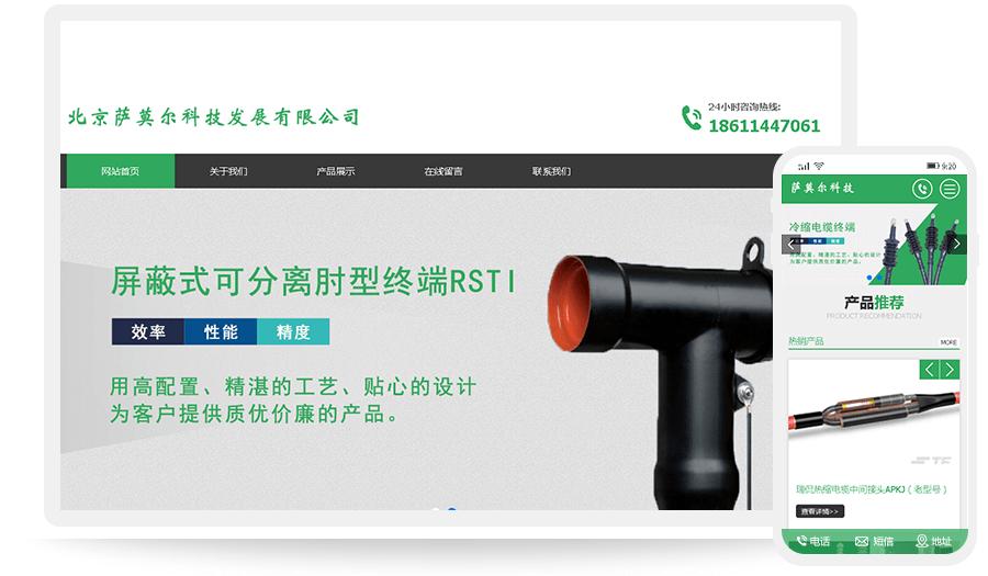 北京萨莫尔科技发展有限公司