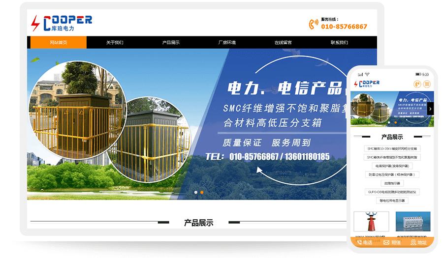 北京库珀电力系统技术有限公司