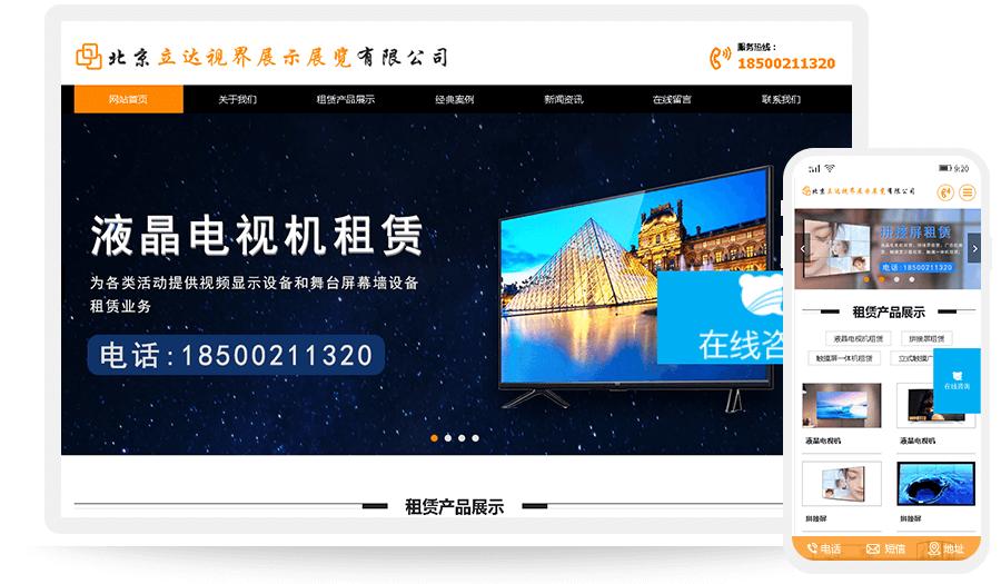 北京立达视界展示展览有限公司