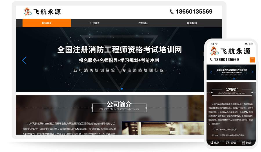 北京飞航永源科技有限公司