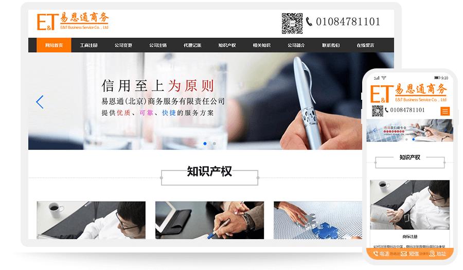 易恩通(北京)商务服务有限责任公司