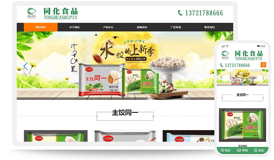 清丰同化新材料科技有限公司