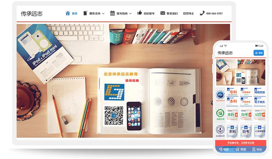 北京传承远志教育科技有限公司