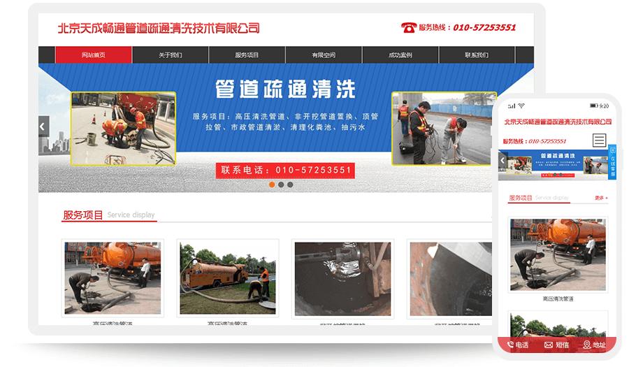 北京天成畅通管道疏通清洗技术有限公司
