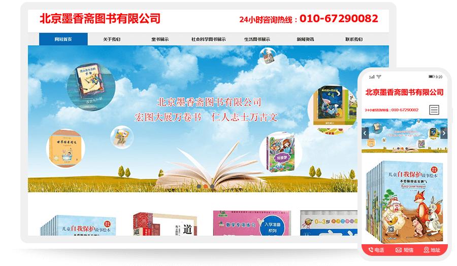 北京墨香斋图书有限公司
