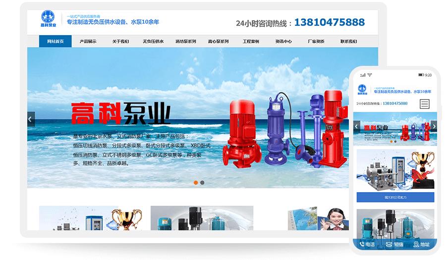 北京市高科泵业制造有限公司