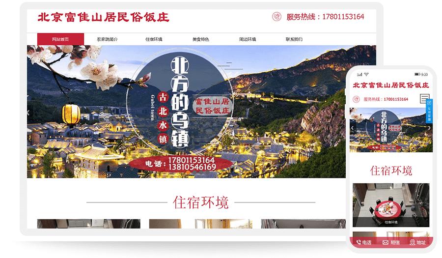 北京富佳山居民俗饭庄