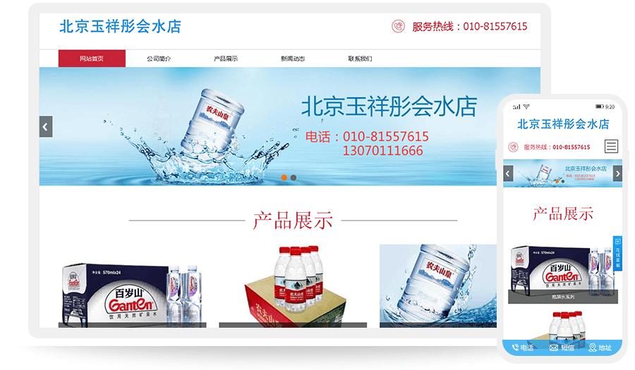 北京玉祥彤会水店
