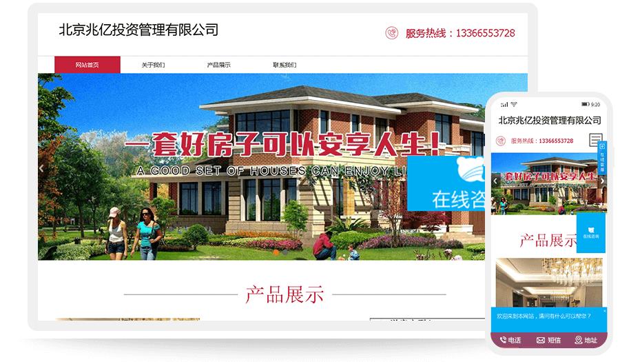 北京兆亿投资管理有限公司