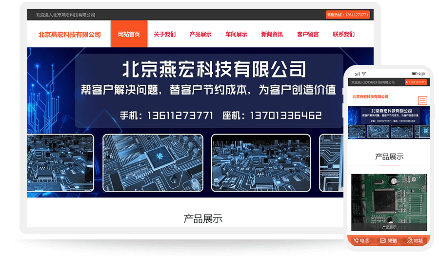 北京燕宏科技有限公司