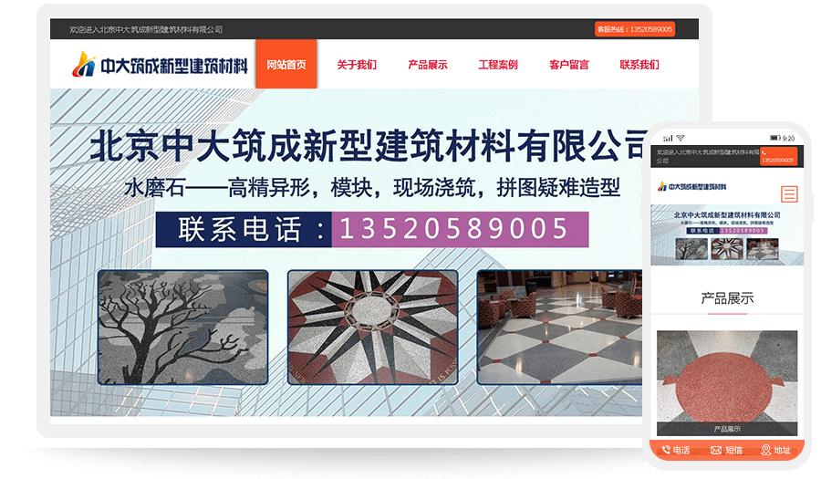 北京中大筑成新型建筑材料有限公司