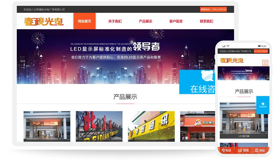 北京春秋光电广告有限公司