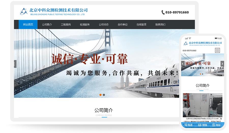 北京中科众测检测技术有限公司