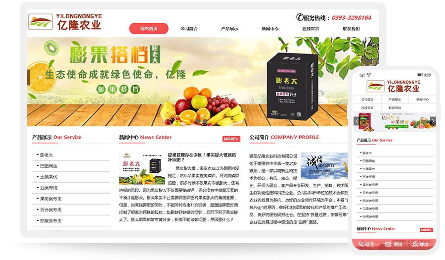 濮阳县亿隆农业科技有限公司