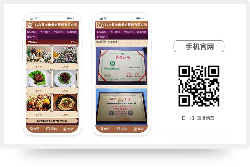 北京黄土缘餐饮管理有限公司