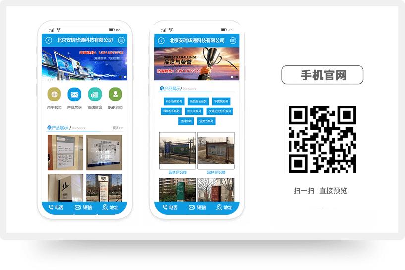 北京安瑞华通科技有限公司