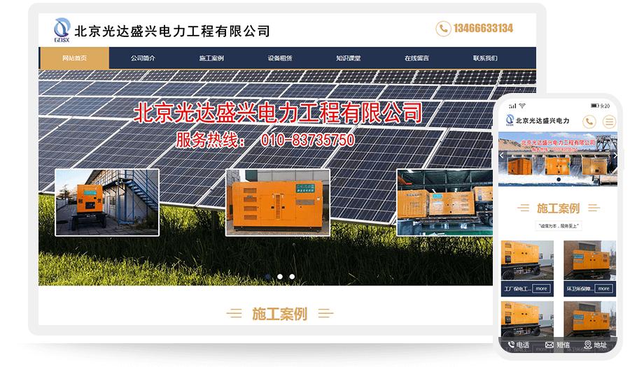 北京光达盛兴电力工程有限公司